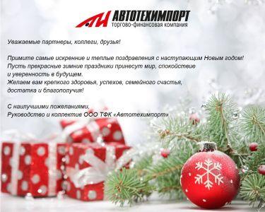 Поздравляем с Новым Годом и Рождеством!...